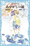 (Kodansha blue bird library) mirror of Ayakashi (2008) ISBN: 4062850222 [Japanese Import]