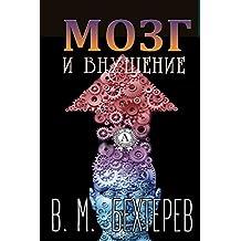 Мозг и внушение (Russian Edition)