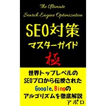 The Complete SEO Guide: The Ultimate guide for SEO and algorithm SEO audit (Japanese Edition)