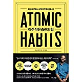 img - for             ATOMIC HABITS Korean Text         James Clear book / textbook / text book