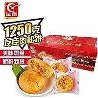友臣-肉松饼约整箱装福建特产金丝肉松饼整箱零食糕点 (1.25KG)