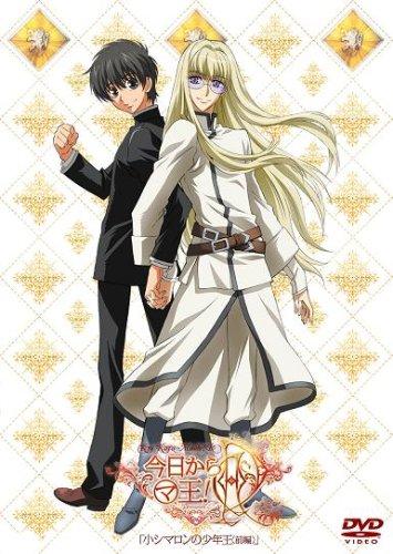 今日からマ王!R OVA (1) 「小シマロンの少年王(前編)」