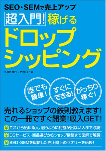 Sales up super guide in SEO ¡¤ SEM! Dropshipping earn (2007) ISBN: 4881665820 [Japanese Import]