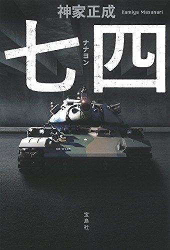 七四(ナナヨン) (『このミス』大賞シリーズ)