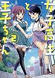女子高生と王子ちゃん(2) (百合姫コミックス)
