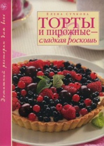 Cakes and pastries - sweet Luxury / Torty i pirozhnye - sladkaya roskosh pdf