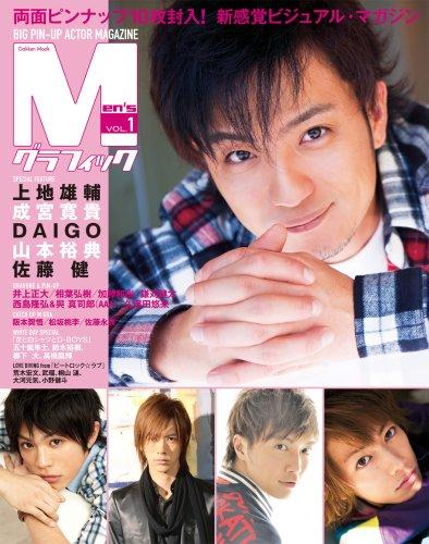 - It was a boyfriend vol.1-Big pin over up actor magazine Yusuke Uechi-Narimiya Hiroki ?Daigo ?Yamamoto Yusuke Sato Ken ... Shun M. graphics (Gakken Mook) ISBN: 4056054533 (2009) [Japanese Import]