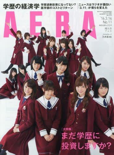 AERA (アエラ) 2016年 3/14 増大号 [雑誌]