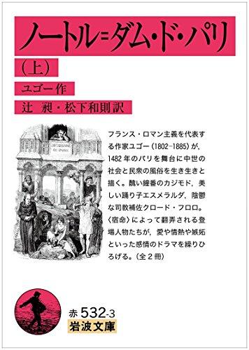 ノートル=ダム・ド・パリ(上) (岩波文庫)