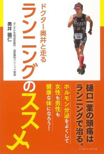 ドクター奥井と走るランニングのススメ