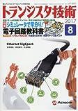 トランジスタ技術 2017年 8月号