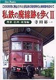 私鉄の廃線跡を歩く〈2〉関東・信州・東海編―この50年間に廃止された全私鉄の現役時代と廃線跡を訪ねて (キャンブックス)