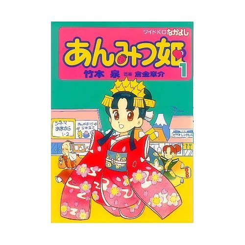 Anmitsu princess 1 (good friend Wide Comics) (1986) ISBN: 4061765213 [Japanese Import]