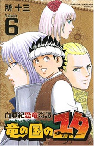 白亜紀恐竜奇譚竜の国のユタ 6 (少年チャンピオン・コミックス)