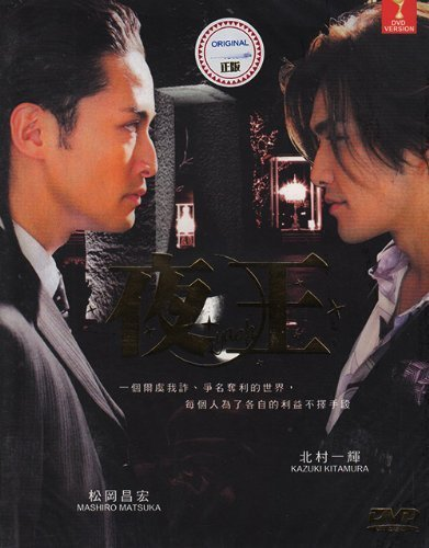 YAOH / The Night King (Japanese TV Drama w. English Sub - All Region DVD) by Matsuoka Masahiro