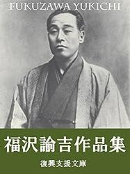 「福沢諭吉」に関連した英語例文の一覧 - Weblio英語例文検索