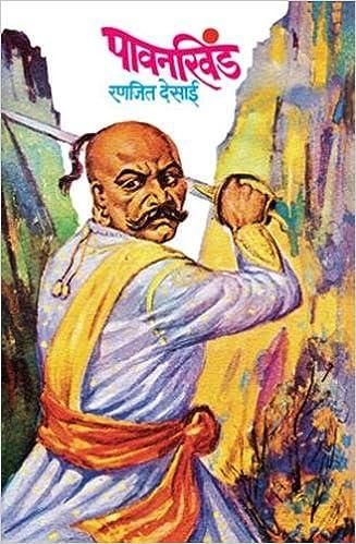 Buy Pavankhind Book Online at Low Prices in India   Pavankhind