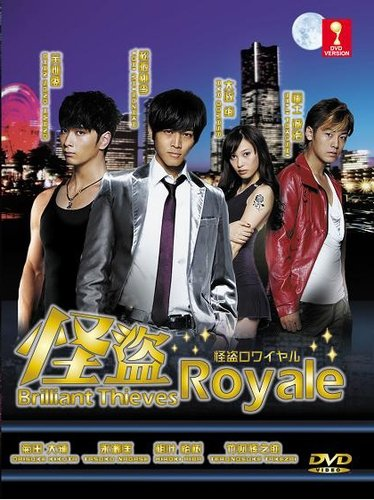 Brilliant Thieves Royale / Kaito Royale (All Region DVD, 3DVD Boxset (English, Chinese Subs available with Japanese Audio) (Kaito Set)