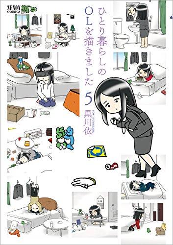 ひとり暮らしのOLを描きました 5 (ゼノンコミックス)