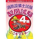 消防設備士試験4類製図試験ここをマスター