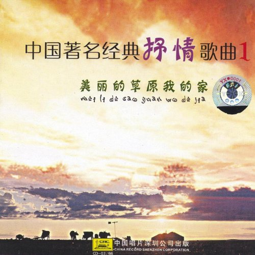 Chinese Folk Music (Famous Classical Chinese Songs Vol. 1)