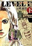 レベルE (下) (集英社文庫―コミック版)