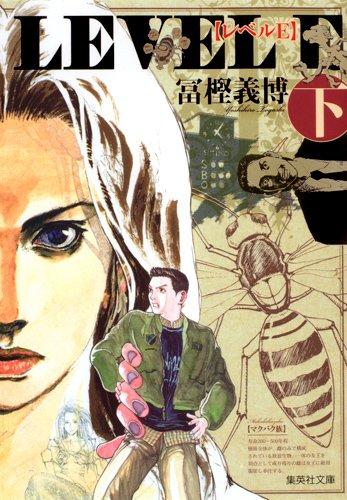 Download Level E (bottom) (Shueisha Paperback - comic version) (2010) ISBN: 4086191539 [Japanese Import] PDF