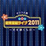 サクラ大戦 紐育星組ライブ2011 ~星を継ぐもの~
