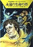 永遠の生命の塔 (ハヤカワ文庫SF―宇宙英雄ローダン・シリーズ 181)