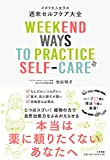 zubora Adult Women's Weekend Self Care Illusion