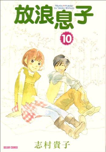 放浪息子(10) (ビームコミックス)