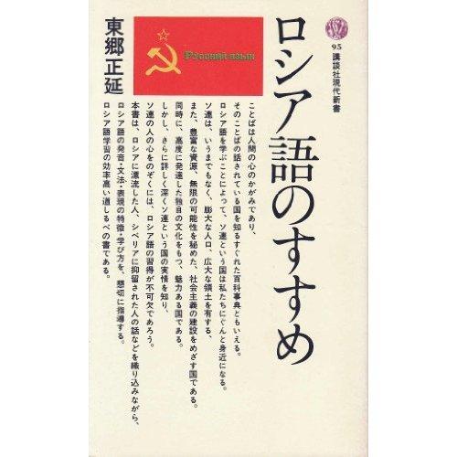 ロシア語のすすめ (講談社現代新書 95)
