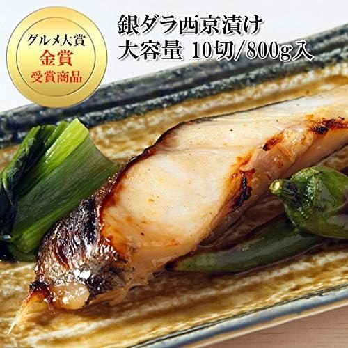 えつすい 銀鱈の西京漬け 嬉しい個別パック 大容量 10切 800g入 (冷凍)