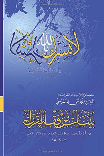 Read Online Bayyenat Min Fiqh Al-quran (Soorat Loqman): Dirasa Quraniya (Arabic Edition) PDF Text fb2 ebook