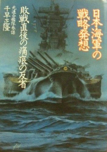 日本海軍の戦略発想―敗戦直後の痛痕の反省 (1982年)
