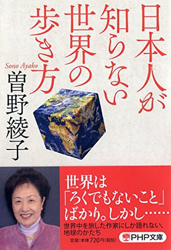 日本人が知らない世界の歩き方 (PHP文庫)