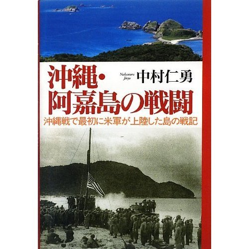 Wing Island U.S. troops first landed in the Battle of Okinawa - Okinawa battle of Aka (Japanese edition) ISBN-10:4861062187 [2013]