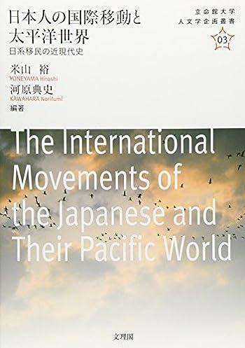 日本人の国際移動と太平洋世界:日系移民の近現代史