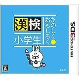 たのしく・おもしろく 漢検小学生 - 3DS