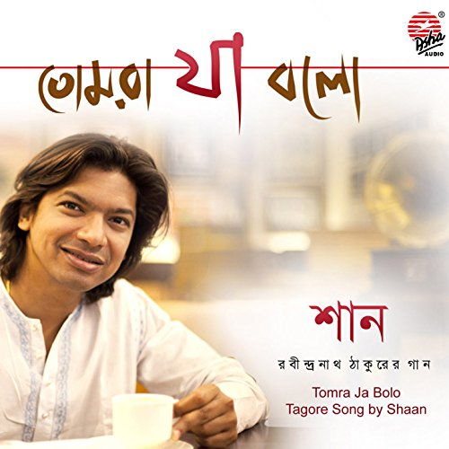 amar mon jakhon shaan from the album tomra ja bolo august 3 2013 be