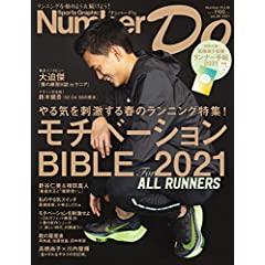 Number Do 最新号 サムネイル