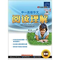 中一高级华文 阅读理解 + YooBook Ad: Higher Chinese Reading Comprehension For Secondary One + YooBook Ad