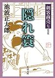 剣客商売七 隠れ簑(新潮文庫)