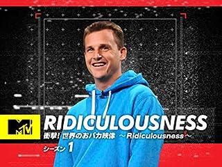 衝撃! 世界のおバカ映像 Ridiculousness シーズン1