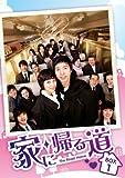 [DVD]家に帰る道 DVD-BOX1