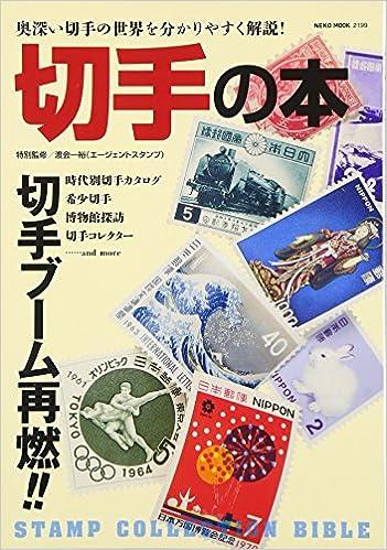 切手の本 (NEKO MOOK)