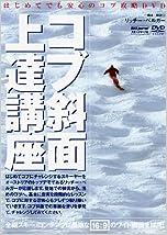 コブ斜面上達講座 (DVD)
