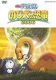 Doraemon: Nobita No Kyouryuu 2006