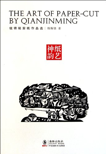 Cut Dolphin Charm - Paper Charm: Selected Paper-Cut Works of Qian Jin Ming (Chinese Edition)