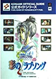 Love Song Official Guide Vol.2 color Tokimeki Memorial Drama Series (color) (KONAMI OFFICIAL GUIDE Official Guide series) (1998) ISBN: 4871889416 [Japanese Import]